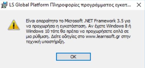 .NET 3.5 πρόβλημα