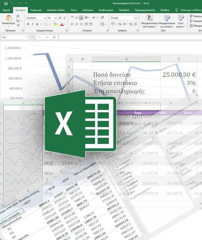 Αθηνά Excel Expert