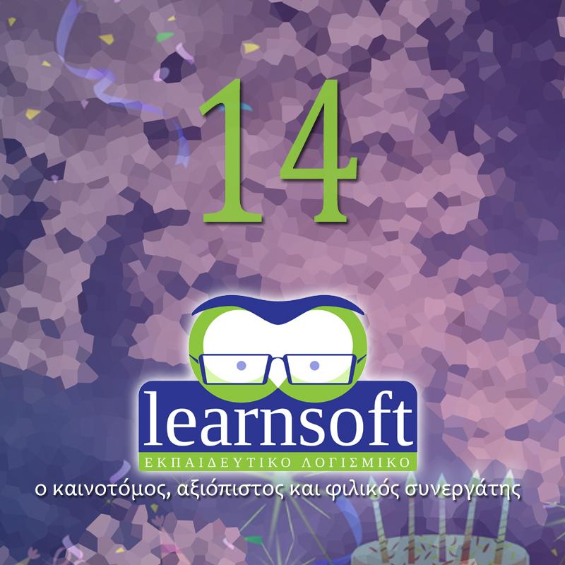 14 χρόνια LearnSoft